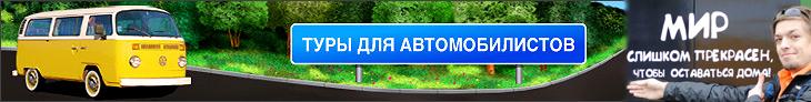 Туры для автопутешественников